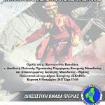Πολιτική προστασία – Εθελοντισμός  Μέτρα αυτοπροστασίας από φυσικές καταστροφές