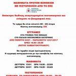 Πιστοποίηση BLS/AED-CPR  Έναρξη εγγραφών.