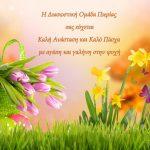 Η Διασωστικη Ομάδα Πιερίας σας εύχεται. Καλή Ανάσταση και Καλό Πάσχα με αγάπη και γαλήνη στην ψυχή.
