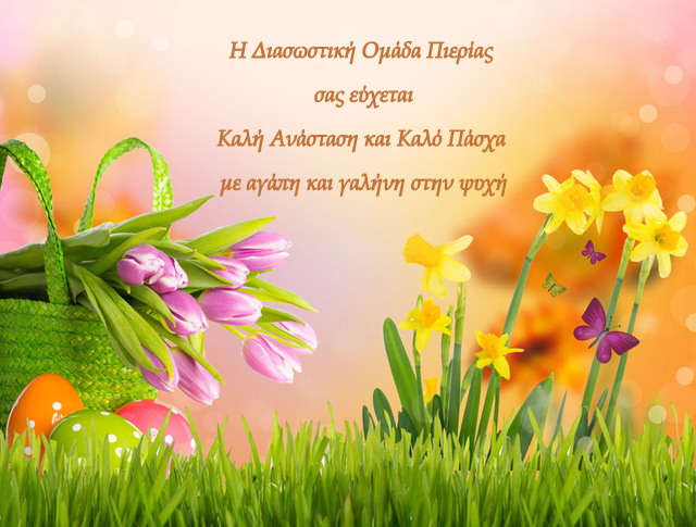 4331287d98 Η Διασωστικη Ομάδα Πιερίας σας εύχεται. Καλή Ανάσταση και Καλό Πάσχα ...