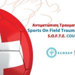 ΣΕΜΙΝΑΡΙΟ SOFTE : «Αντιμετώπιση Τραυματία – Αθλητή» – Περιορισμένες Θέσεις