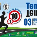 """Ten Ten Run """"Δέκα στο Δέκα"""" Κυριακή 3 Ιουνίου 2018 και ώρα 11πμ"""