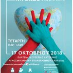 Ευρωπαϊκή Ημέρα Επανεκκίνησης της Καρδιάς