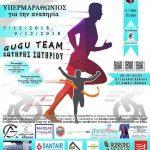"""AtheNss 550km GuGu Run""  Υπερμαραθώνιος για τα άτομα με Αναπηρία"