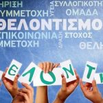 5η Δεκεμβρίου – Διεθνής Ημέρα Εθελοντισμού για την Οικονομική και Κοινωνική Ανάπτυξη
