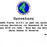 Πρόσκληση για την Κοπή Βασιλόπιτας (Δ.Ο.Π.)