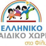 Συλλογή προϊόντων προσωπικής υγιεινής για την ενίσχυση του Ελληνικού Παιδικού Χωριού στο Φίλυρο Θεσσαλονίκης από τη Διασωστική Ομάδα Πιερίας