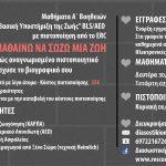 Ηλεκτρονική αίτηση εγγραφής στο Σεμινάριο Καρδιοπνευμονική Αναζωογόνηση & Αυτόματη Εξωτερική Απινίδωση του Ευρωπαϊκού Συμβουλίου Αναζωογόνησης