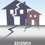 Χρήσιμες συμβουλές από τη Διασωστική Ομάδα Πιερίας πριν, κατά τη διάρκεια, αλλά και μετά το πέρας του σεισμού.