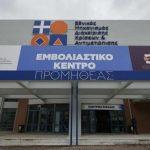 Το Mega Εμβολιαστικό Κέντρο (Ηelexpo) στο Μαρούσι επισκέφτηκε το πρωί του Σαββάτου ο Πρωθυπουργός Κυριάκος Μητσοτάκης