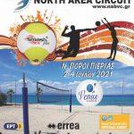 Η Διασωστική Ομάδα Πιερίας στο Πανελλήνιο Πρωτάθλημα Beach Volley Nort Area Circuit