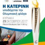 Η Ολυμπιακή Φλόγα στην Κατερίνη