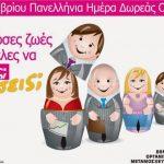 Πανελλήνια Ημέρα Δωρεάς Οργάνων Σώματος και Μεταμοσχεύσεων