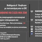 """ΝΕΟ ΤΜΗΜΑ – """"Μαθήματα Α΄ Βοηθειών με πιστοποίηση από το ERC"""""""