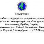 Πρόσκληση από τη Διασωστική Ομάδα Πιερίας