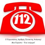 Ενιαίος Ευρωπαϊκός Αριθμός Έκτακτης Ανάγκης «112»