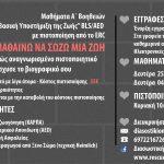 """Μαθήματα Α΄ Βοηθειών  """"Βασική Υποστήριξη της Ζωής"""" BLS/AED  με πιστοποίηση από το ERC"""
