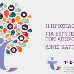 Διανομή προϊόντων στις οικογένειες του ΚΕΑ-TEBA  από τον Δήμο Κατερίνης και τους Δήμους-εταίρους