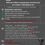 """""""Μαθήματα Α΄ Βοηθειών με πιστοποίηση από το ERC""""  ΜΑΘΑΙΝΩ ΝΑ ΣΩΖΩ ΜΙΑ ΖΩΗ"""